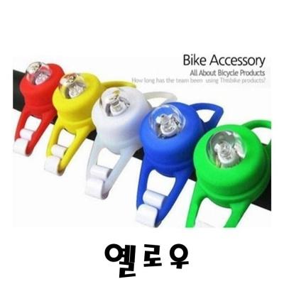 실리콘 라이트HL7(엘로우)자전거안전등
