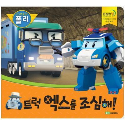 [로이북스] 트럭 엑스를 조심해!