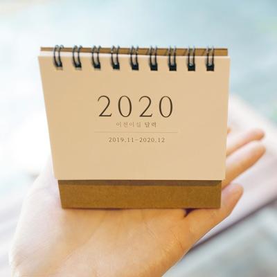 2020 이천이십 XS 캘린더