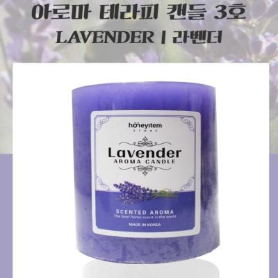 아로마 테라피 캔들 향초 인테리어 라벤더 3호