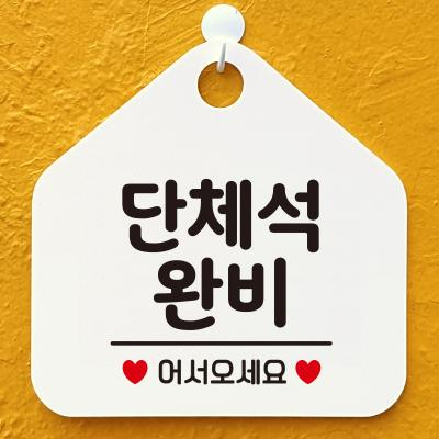 생활 안내판 오픈 표지판 제작 166단체석완비오각20cm