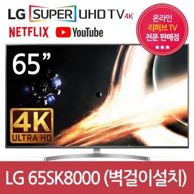 LG전자 65SK8000 4K 스마트 SUHD 벽걸이 TV
