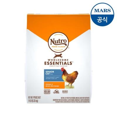 뉴트로 캣 7세이상 실내묘용 닭고기와 현미 6.35kg