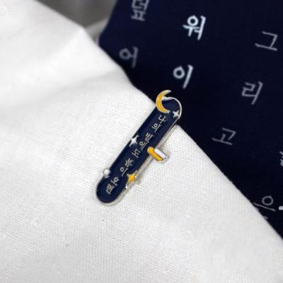 [시즌2] 윤동주 별 헤는 밤 / 서시 메탈 뱃지