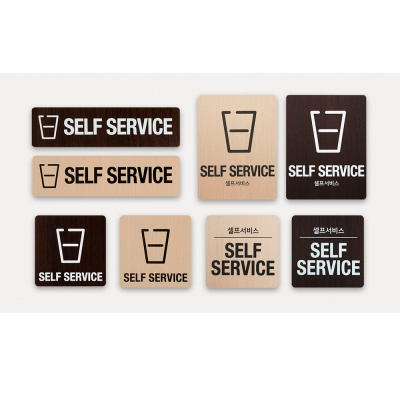 안내표지 표지판 알림판 표찰- SELF SERVICE 우드