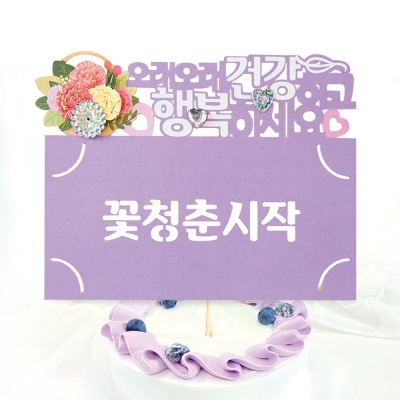 FB5001-3 꽃청춘시작 토퍼봉투