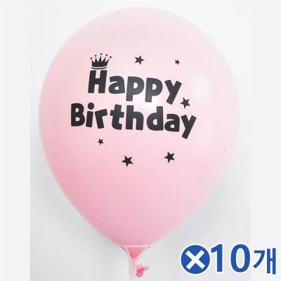 Happy Birthday인쇄 장식풍선 30cm 핑크 10개