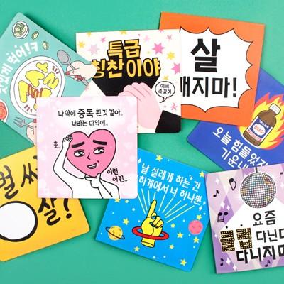반8 미니 카드 8종 중 택1