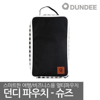 던디 여행용 슈즈 파우치/국내원단/고급부자재/여행용