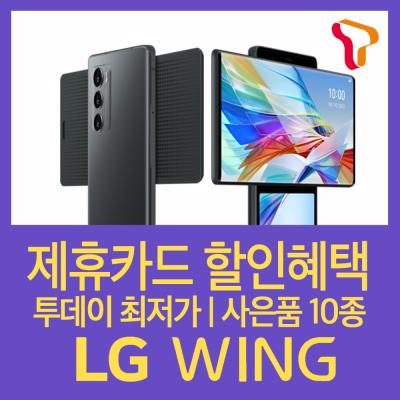 (SKT선약/번호이동) LG WING