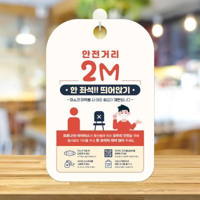 식당 카페 매장 마스크 안내판 팻말 제작 CHA106