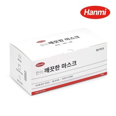 한미약품 국산 깨끗한 일회용덴탈마스크 50매입
