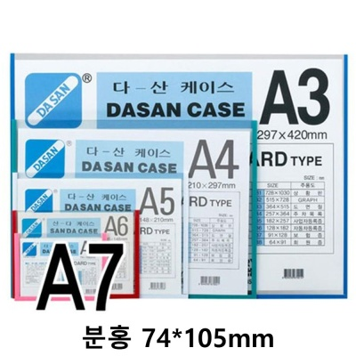 다산케이스 PVC A7 분홍 74X105mm M330074