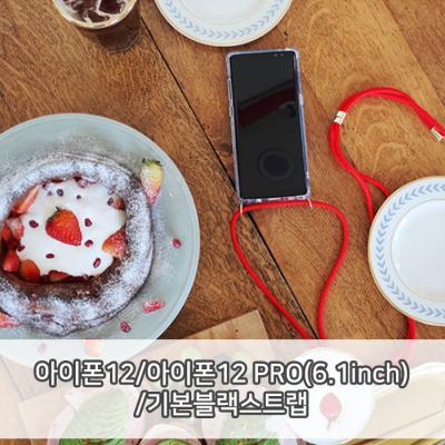하이온/목걸이케이스/아이폰12/아이폰12PRO/기본블랙