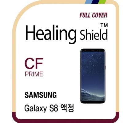 갤럭시S8 프라임 보호필름 1매(풀커버용)
