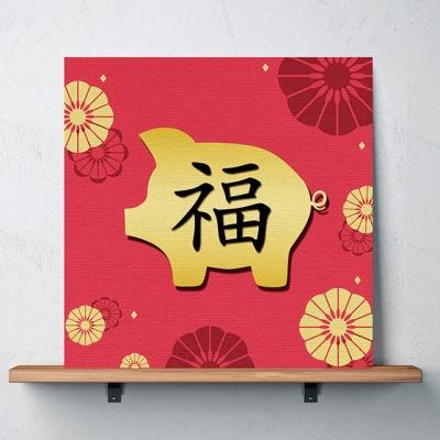 복을 부르는 돼지 캔버스액자