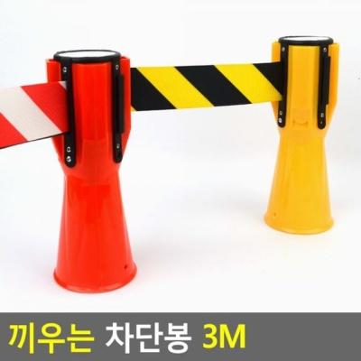 3M 안전봉 벨트차단봉 통제봉 주차차단봉 바리케이드
