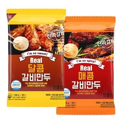 [한만두] 매콤갈비만두x3팩+달콤갈비만두x3팩