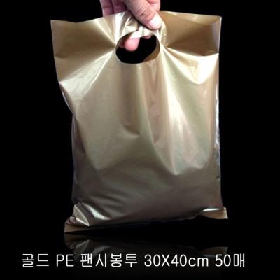 럭셔리 골드 질긴 PE 쇼핑봉투 팬시봉투 30X40cm 50매