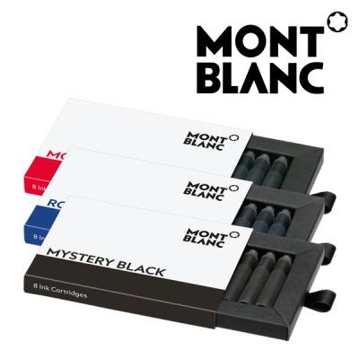 몽블랑 잉크 카트리지 (8개입)