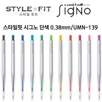 스타일핏 시그노 단색 0.38mm/UMN-139