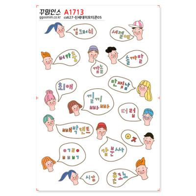 A1713-꾸밈인스스티커_신세대이모티콘05