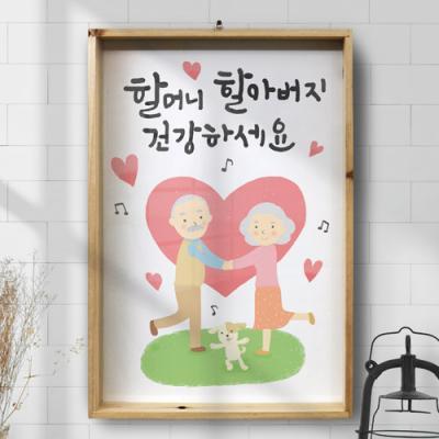 tg629-우드프레임액자_할머니할아버지건강하세요