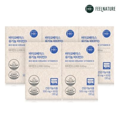 필네이처 바이오베이스 유기농 비타민D x 5박스
