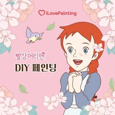 그림 그리기 페인팅 캔버스 빨강머리앤 25x25cm