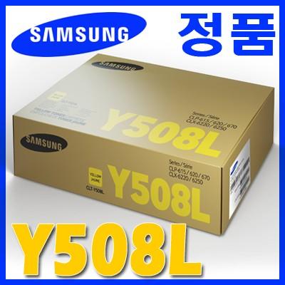 삼성 정품 CLT-Y508L Y508 508L 508 CLP-615/620/670 CLX-6220/6250 615NDK/620N/620ND/620NDK/670N/670ND/670NDK/6220FX/6250FX/6250FXK