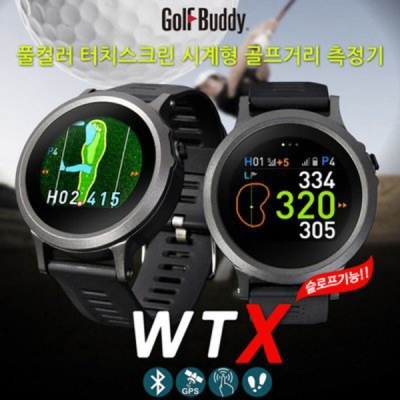 골프버디 터치스크린 시계형 골프 거리측정기 WTX