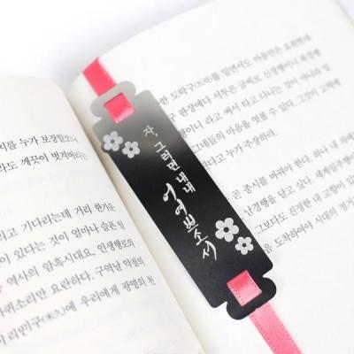 책끈(가름끈)에 달아 쓰는 책갈피, 문학 책끈갈피 7종
