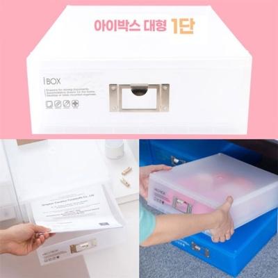 멀티박스 네오 1단 아이박스 대형 소품정리함 서랍형