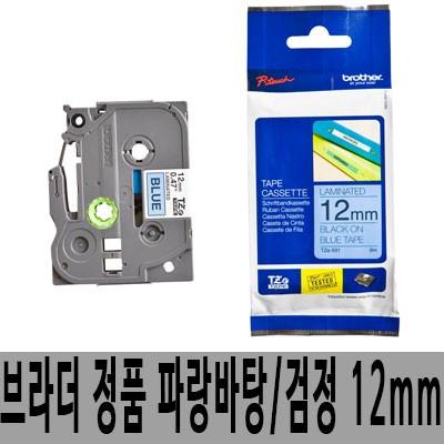 브라더 라벨테이프 TZe-531 12㎜ 파랑바탕검정글씨