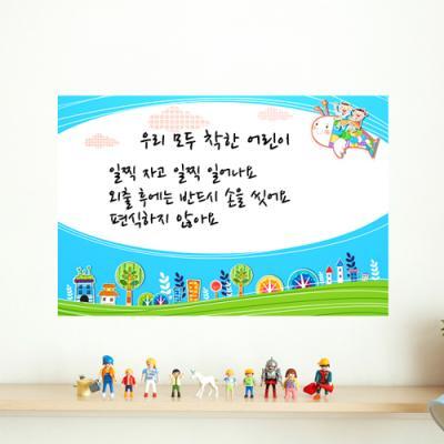 cx213-아이들의즐거운여행_칠판시트_칠판스티커