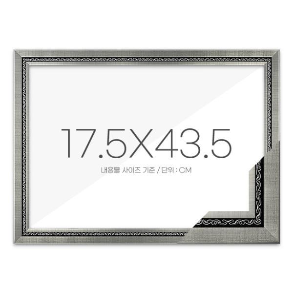 퍼즐액자 17.5x43.5 고급형 그레이스 그레이