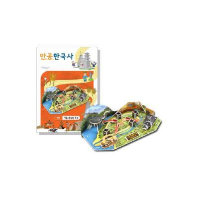 만공한국사 입체퍼즐 - 백제 서울 풍납동 토성