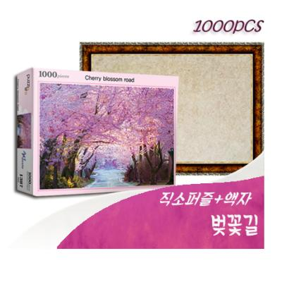 [비앤비퍼즐] 1000PCS 직소 벚꽃길 PL1387 +액자세트