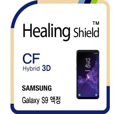 갤럭시 S9 하이브리드 3D 액정(케이스용)2매+후면 1매