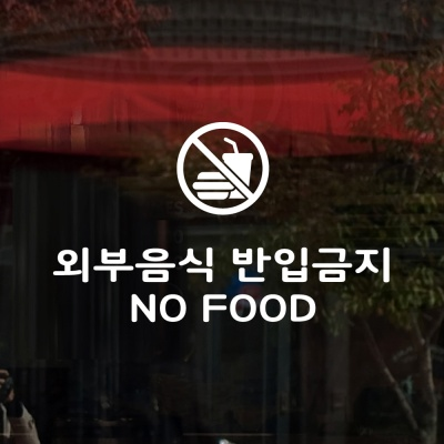 idk578-금지표시-외부음식반입금지