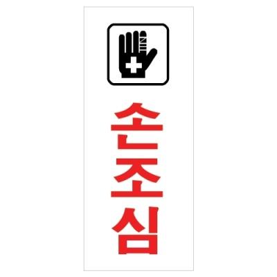 [아트사인] 손조심표지판 (0334) [개/1] 90512