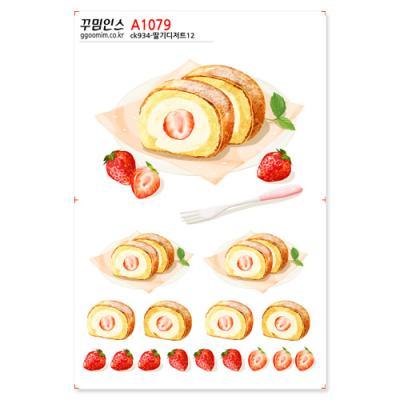 A1079-꾸밈인스스티커_딸기디저트12