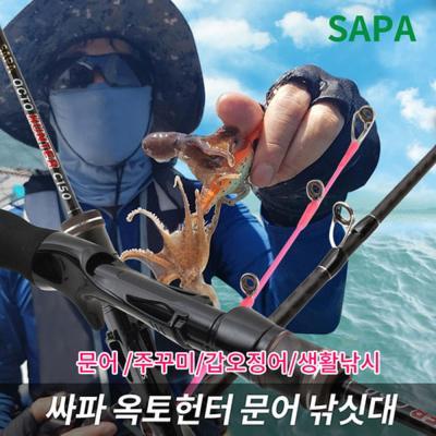 싸파 옥토헌터 C150 문어 주꾸미 낚시 대 갑오징어