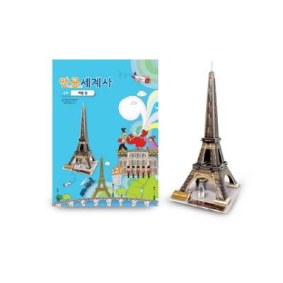 [만공세계사] 근대_에펠 탑
