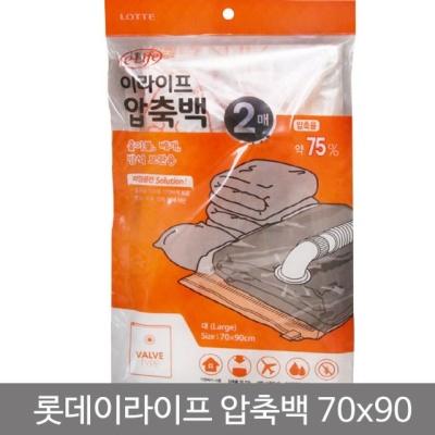 압축백2P(대_70x90cm) 1개 압축팩 압축백 옷압축팩