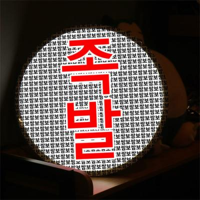 nh438-LED액자45R_맛있는족발과보쌈