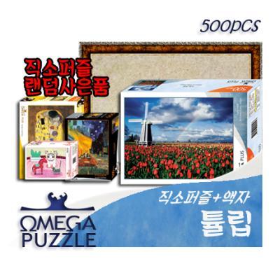 500pcs 직소퍼즐 튤립 508 + 액자세트+직소사은품