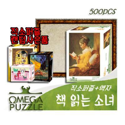 500 직소퍼즐 책읽는 소녀 640 + 액자세트+직소사은품