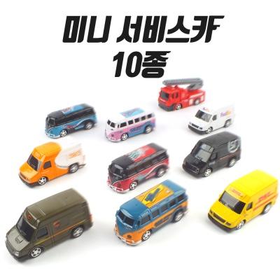 1/64 RACING RACER-CITY 충전식 미니서비스카RC 10종