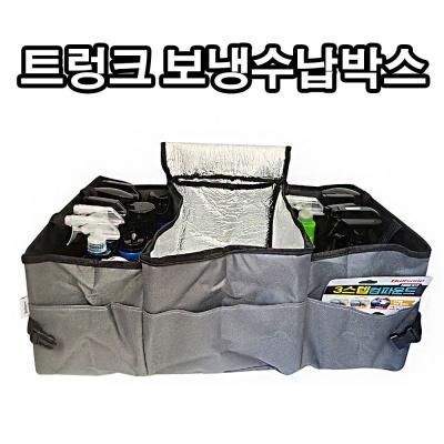 트렁크 정리 보관함 세차용품 접이식 보냉백